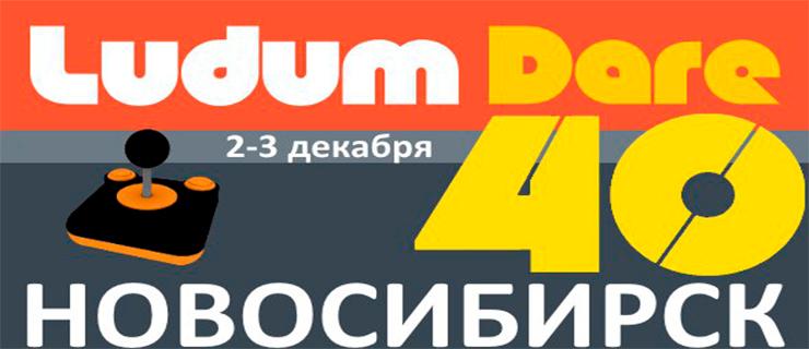 Ludum Dare 40 в Новосибирске